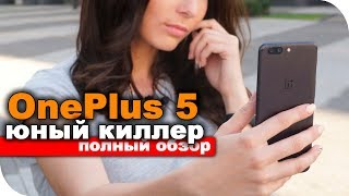 Обзор Oneplus 5 конкурент iPhone 7 Plus