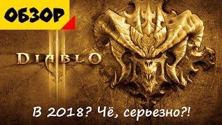 Diablo III в 2К18 | Никогда не поздно!