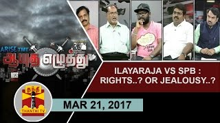(21/03/2017) Ayutha Ezhuthu   Ilayaraja vs SPB : Rights..? or Jealousy..?