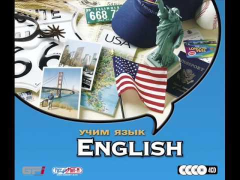 Визбор Юрий - Английский язык