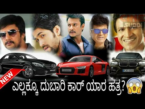 Top Kannada Actors And Their Car Collections Revealed | Latest News thumbnail