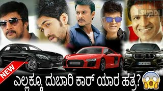 Top Kannada Actors And Their Car Collections Revealed | Latest News