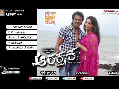 Arakshaka Kannada Hit Songs Juke Box | Arakshaka Movie Full...