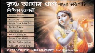 Krishna Bhajan   Lipika Chakraborty   Krishna Aamar Pran   Bengali Devotional Songs