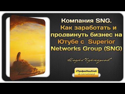 SNG. Как заработать и продвинуть бизнес на Ютубе с  Superior Networks Group (SNG)