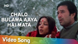 Chalo Bulawa Aaya Hai (HD) | Avtaar Song | Rajesh Khanna | Shabana Azmi | Hindi Song