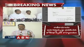 వైసీపీ ఎంపీల రాజీనామాలు ఆమోదం | Speaker Sumitra Mahajan Approves YSRCP MPs Resignation