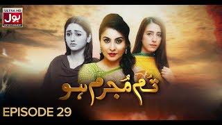 Tum Mujrim Ho Episode 29 | Pakistani Drama Soap | 21 January 2019 | BOL Entertainment