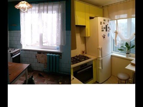 Ремонт кухни 6 кв м (ЧАСТЬ 1)