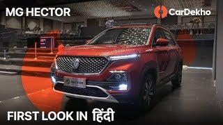 MG Hector SUV for India | Launched at Price Rs 12.18 Lakh | First Look Review in Hindi | CarDekho
