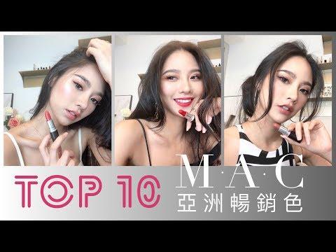 選購指南!一秒改變氣場 MAC子彈唇膏亞洲最🔥TOP 10試色 | Jessica Lin