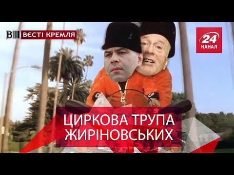 Вєсті Кремля. Таємна конячка Жиріновського. Мажорний...