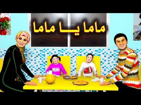 ماما يـــــــا ماما - MAMA YA MAMA thumbnail