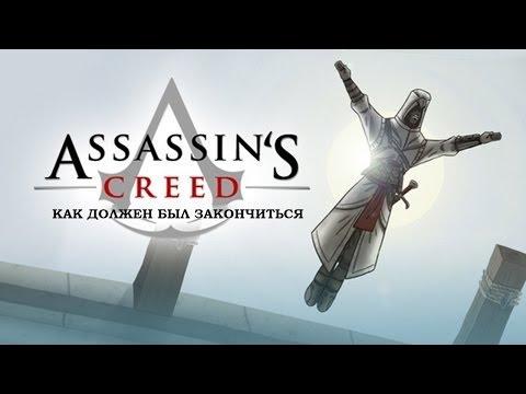Как следовало закончить  Assassin's Creed