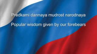 Russia National anthem Russian & English lyrics