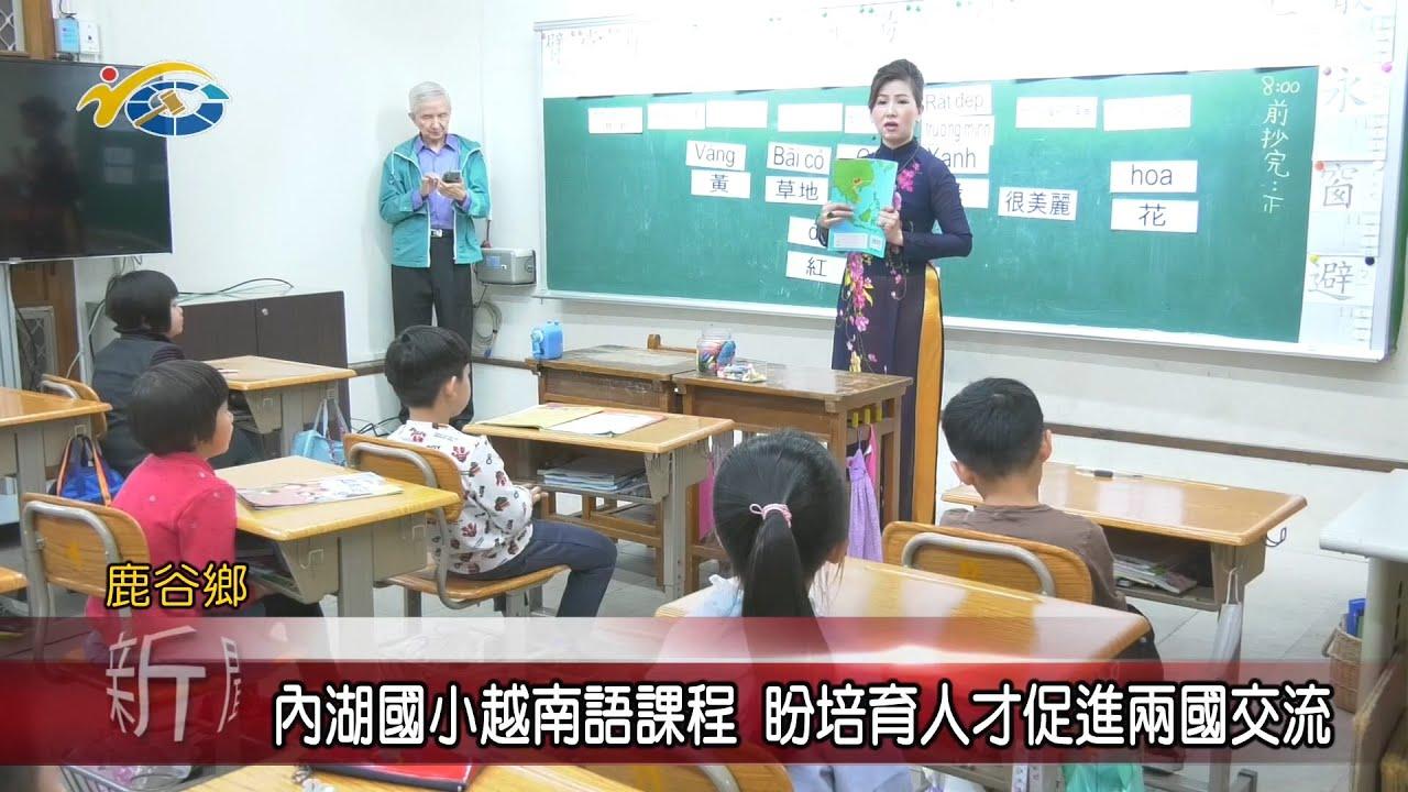 20210326 民議新聞 內湖國小越南語課程 盼培育人才促進兩國交流
