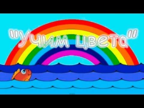 Учим цвета -