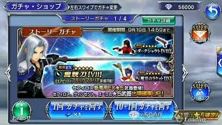 【DFFOO】JP - SEPHIROTH EX BANNER PULL