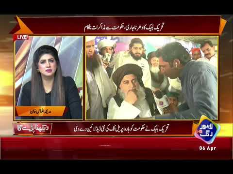 Khadim Hussain Rizvi Extreme Angry At Reporter