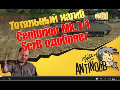 Centurion Mk. 7 1 SerB одобряет ТН World of Tanks wot #61