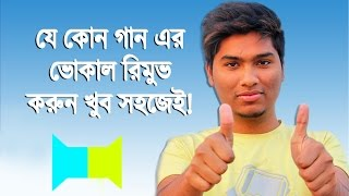 How To Remove Vocal From Any Song | ((Easy Way)) | Bangla Tutorial