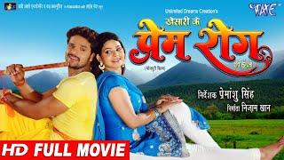 PREM ROG - Superhit Full Bhojpuri Movie - Khesari Lal Yadav, Kavya | Bhojpuri Full Film 2017