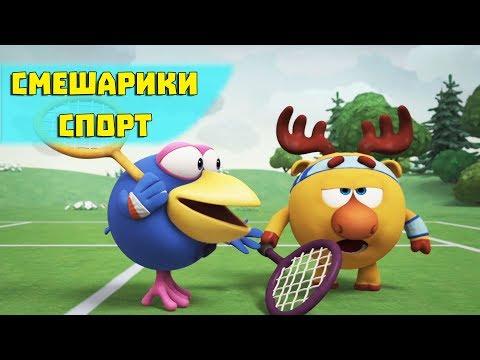 СуперМегаЭкстраПрофи - Смешарики 3D. Спорт (Новая серия 2017)