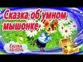 Сказка об Умном мышонке Маршак Сказка на ночь Мультфильм усыпляющий Сказки успокаивающие mp3