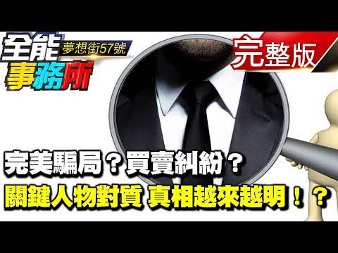 台灣-夢想街之全能事務所-20180829 完美騙局?買賣糾紛?關鍵人物對質 真相越來越明!?