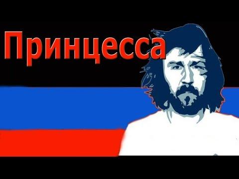 ЛЕНИНГРАД — ПИЗДЕЦ ПРИНЦЕССА.