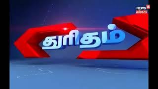GST வரி கணக்கு - இன்று கடைசி நாள் | லாரிகள் வேலைநிறுத்தம் - சந்தைகள் பாதிப்பு | News 18 Tamilnadu