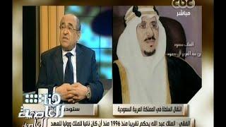 #هنا_العاصمة | الفقي : الأمير سلمان حارب مع مصر في 1956
