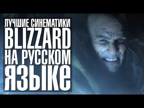Все лучшие синематики от Blizzard (на русском языке)