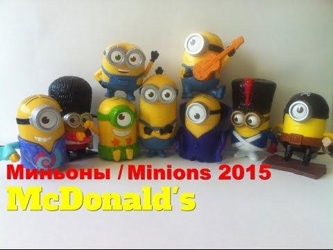 Миньоны в Хэппи Мил / Minions McDonald's Happy Meal 2015