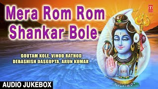 Mera Rom Rom Shankar Bole I Shiv Bhajans I Shivratri Special I Full Audio Songs Juke Box