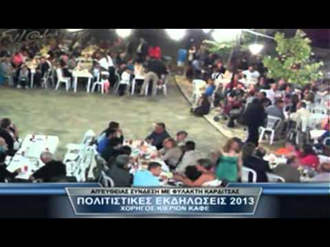 Πολιτιστικές εκδηλώσεις Φυλακτή Καρδίτσας 2013 1/6