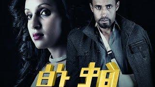 Tsinu Kale- Ethiopian Movie