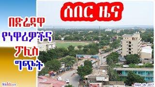 Ethiopia: በድሬዳዋ የነዋሪዎችና ፖሊስ ግጭት - Dire Dawa Ethiopia - DW