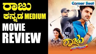 Raju Kannada Medium – Movie Review I New Kannada 2018 I Corner Seat