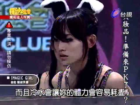 Asian magic idol: water tank escape