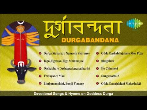 Durgabandana | Devotional Songs & Hymns On Goddess Durga | Puja Special Audio Jukebox | Vol. 2 video
