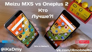 OnePlus 2 vs Meizu MX5: Кто Лучше?!