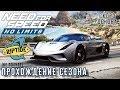 Need For Speed No Limits Сезон RIPtide Инфа об обвнове Ios 110 mp3