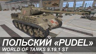 World of Tanks: Польский средний танк «Pudel»