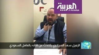 تفاعلكم : من الصحفي الذي سأل الملك سلمان عن صحته؟