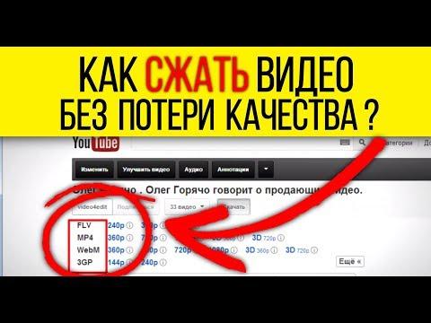 Видео как сжать видео