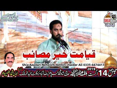 Zakir Waseem Abbbas Baloch    14 Augest 2019    Raza Abad Kot Abdul Malik Skp