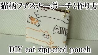 猫柄ファスナーポーチ:作り方 How to sew the zippered pouch with cat pattern