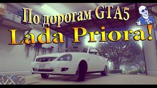 Лада Приора! ПО ДОРОГАМ GTA 5