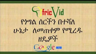 Google search tips in Amharic How to